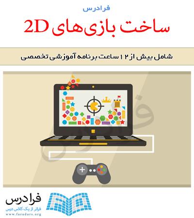 آموزش ساخت بازی های ۲D
