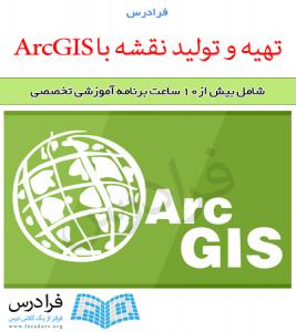 آموزش تهیه و تولید نقشه با ArcGIS