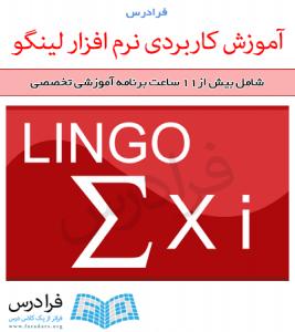 آموزش کاربردی نرم افزار لینگو