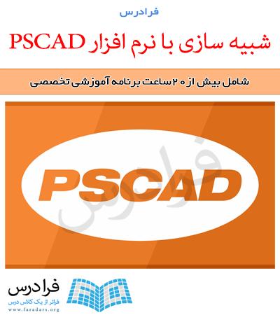 آموزش شبیه سازی با نرم افزار PSCAD