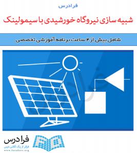 آموزش شبیه سازی نیروگاه خورشیدی با سیمولینک