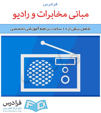 آموزش مبانی مخابرات و راديو