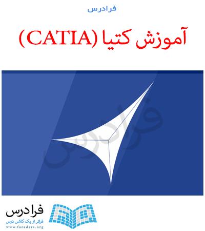 مراجع مرتبط با آموزش نرم افزار کتیا