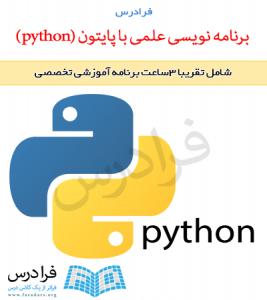 آموزش برنامه نویسی علمی با پایتون (python) – پیش ثبت نام