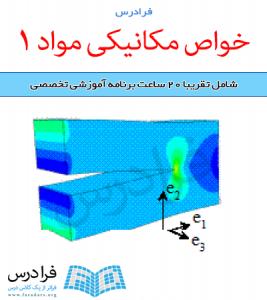 مراجع مرتبط با آموزش خواص مکانیکی مواد 1