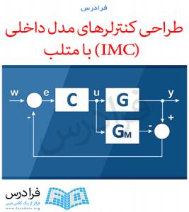 آموزش طراحی کنترلرهای مدل داخلی (IMC) با متلب