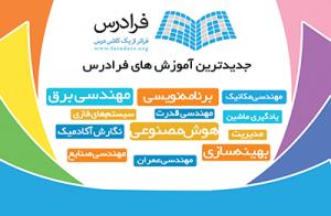 آموزش های منتشر شده در خرداد 95 فرادرس