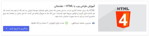 فیلم آموزش طراحی وب با HTML – مقدماتی