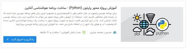 زبان برنامه نویسی پایتون چیست ؟ — به زبان ساده